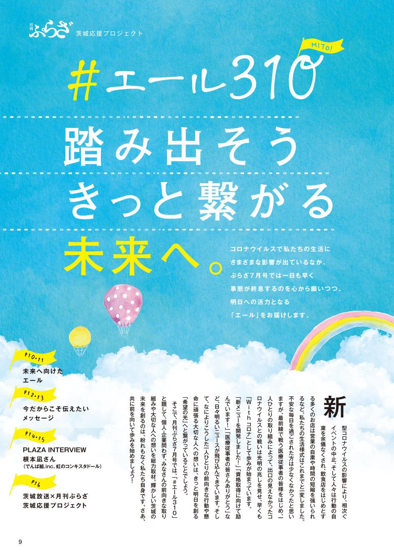 月刊ぷらざ 茨城応援プロジェクト #エール310 踏み出そう  きっと繋がる 未来へ。