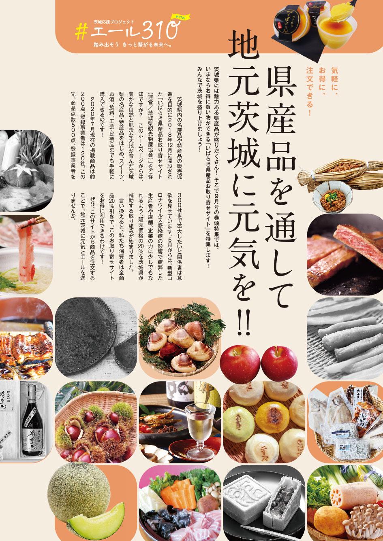 気軽に、 お得に、 注文できる! #エール310 県産品を通して地元茨城に元気を!!