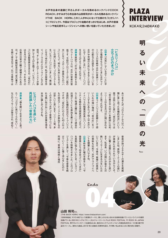 "PLAZA INTERVIEW vol.144 5人の""慧眼の士"" 水戸とともに2020"