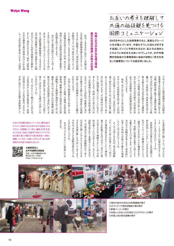 PLAZA INTERVIEW vol.145 世界はより身近な存在に!水戸から世界へ!
