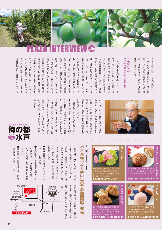 PLAZA INTERVIEW vol.146 観て、食べて、飲んで楽しむ♪ 梅の都in水戸